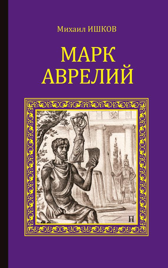 Михаил Ишков Марк Аврелий марк аврелий 20 евро