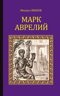 Ишков, Михаил  - Марк Аврелий