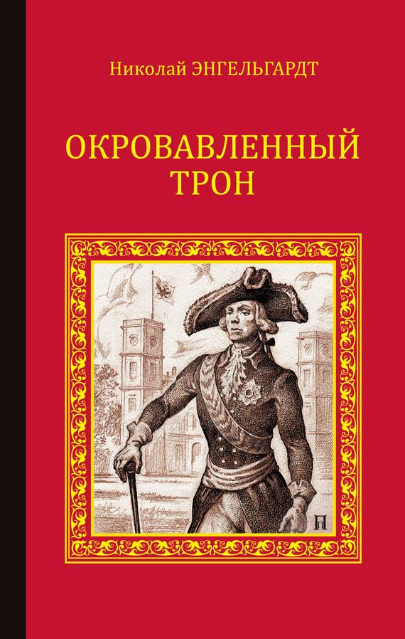 Николай Энгельгардт Окровавленный трон мазин а в трон императора