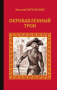 Энгельгардт, Николай  - Окровавленный трон