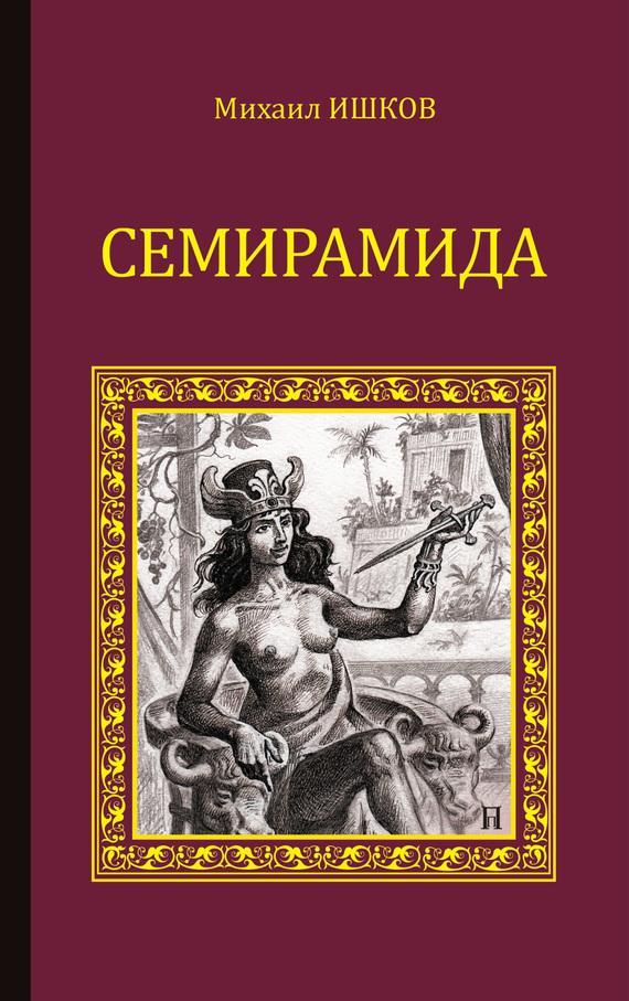 Семирамида ( Михаил Ишков  )