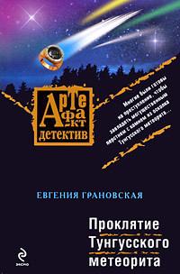 Евгения Грановская Проклятие Тунгусского метеорита