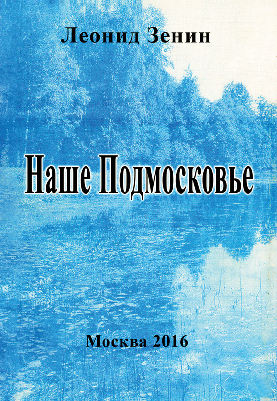 Леонид Зенин Наше Подмосковье. Стихи и мини-поэмы пентхаус в москве подмосковье