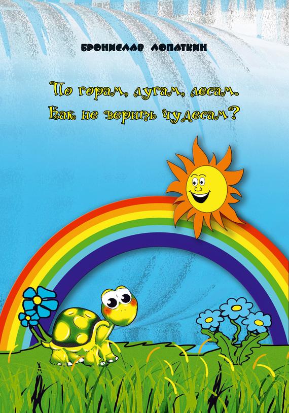 Бронислав Лопаткин - По горам, лугам, лесам. Как не верить чудесам?