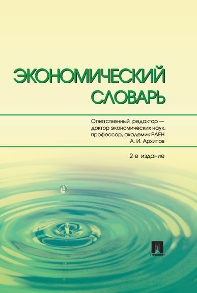 Экономический словарь. 2-е издание