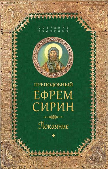 преподобный Ефрем Сирин Собрание творений. Покаяние григорий нисский святитель о блаженствах