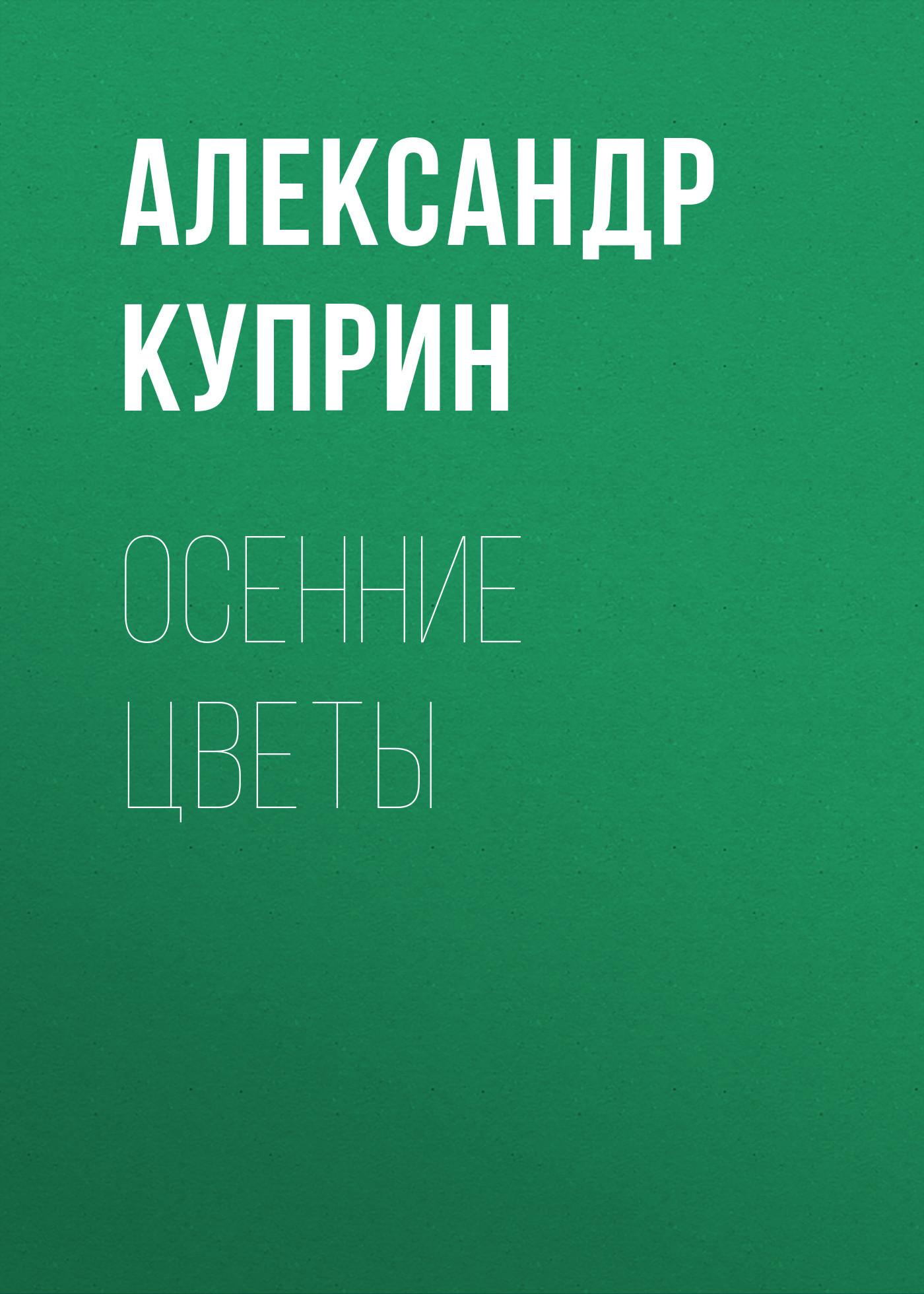 Александр Куприн Осенние цветы