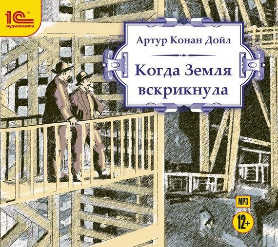 Артур Конан Дойл Когда земля вскрикнула артур конан дойл его прощальный поклон сборник