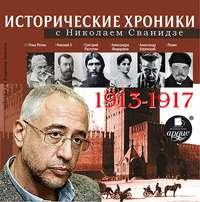 Сванидзе, Николай  - Исторические хроники с Николаем Сванидзе. Выпуск 1. 1913-1917