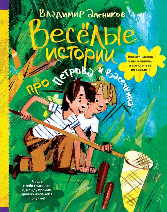 Владимир Алеников - Веселые истории про Петрова и Васечкина