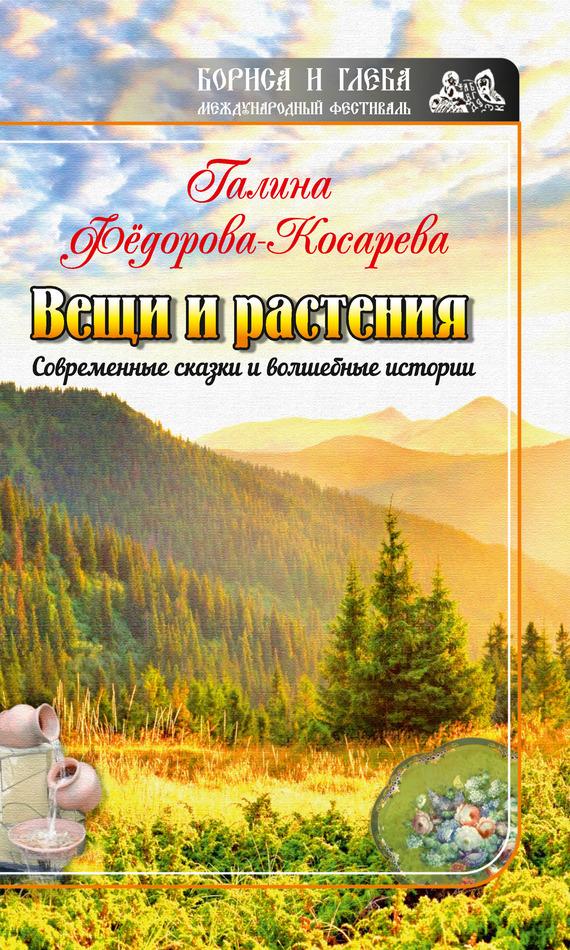 Галина Фёдорова-Косарева Вещи и растения