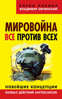 Овчинский, Владимир  - Мировойна. Все против всех. Новейшие концепции боевых действий англосаксов
