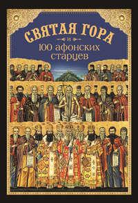 Отсутствует - Святая Гора и 100 афонских старцев