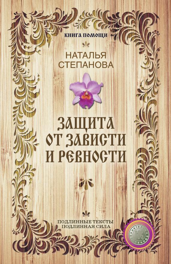 Наталья Степанова Защита от зависти и ревности наталья степанова сибирская книга мертвых