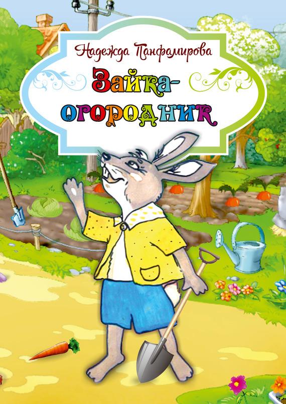 яркий рассказ в книге Надежда Панфамирова