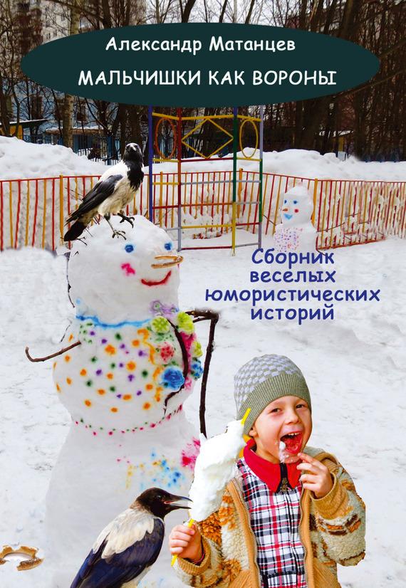 Александр Матанцев Мальчишки как вороны (сборник)