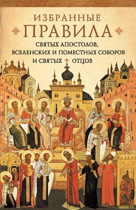 Отсутствует Краткое изложение избранных правил святых апостолов, Вселенских и Поместных Соборов и святых отцов о вере избранные изречения святых отцов