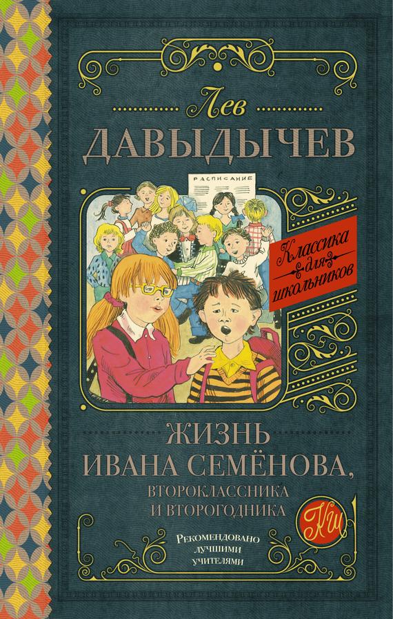Жизнь Ивана Семёнова, второклассника и второгодника (сборник) ( Лев Давыдычев  )