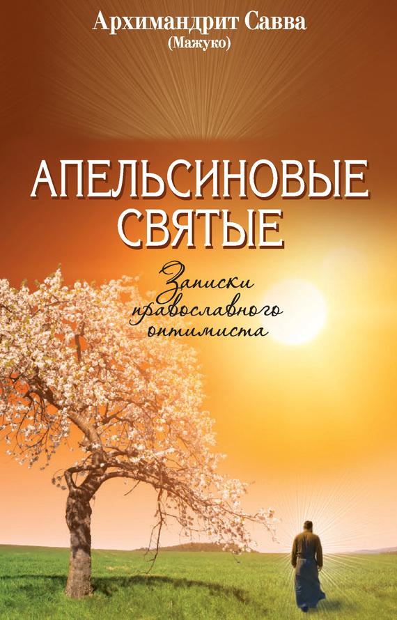 архимандрит Савва (Мажуко) Апельсиновые святые. Записки православного оптимиста