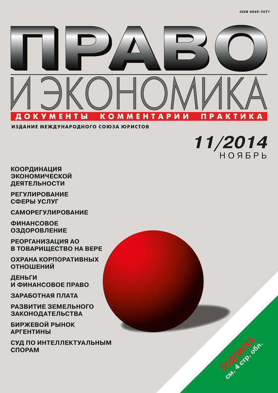 Отсутствует Право и экономика №11/2014 отсутствует право и экономика 08 2014