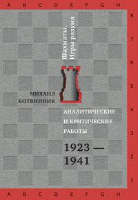 Ботвинник, Михаил  - Аналитические и критические работы. 1923–1941