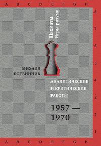 Ботвинник, Михаил  - Аналитические и критические работы. 1957–1970