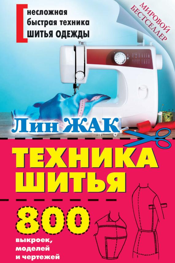 Лин Жак Техника шитья. 800 выкроек, моделей и чертежей