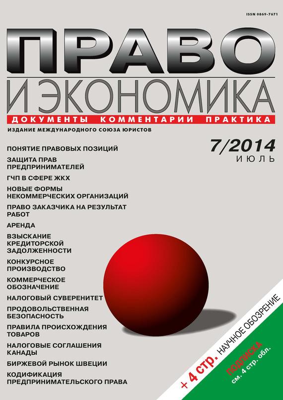 Отсутствует Право и экономика №07/2014 отсутствует журнал хакер 07 2014