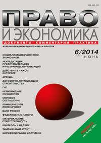 - Право и экономика №06/2014