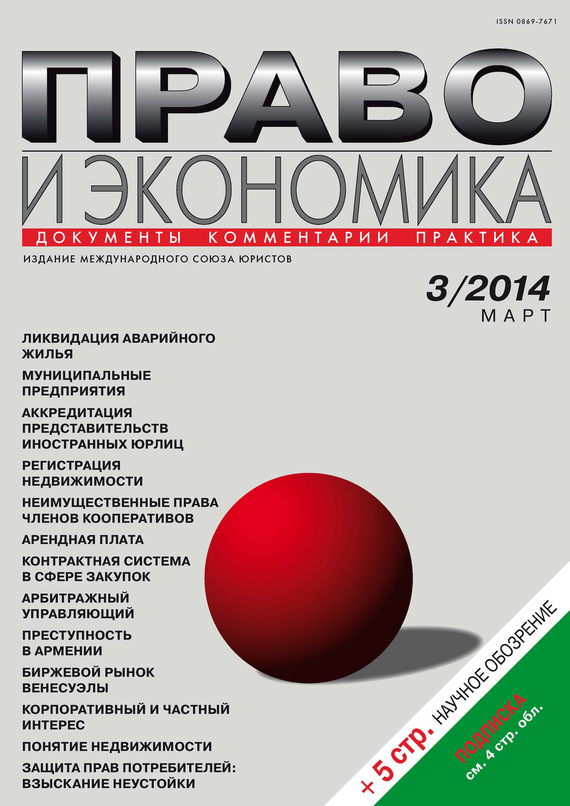 Отсутствует Право и экономика №03/2014 отсутствует право и экономика 08 2014