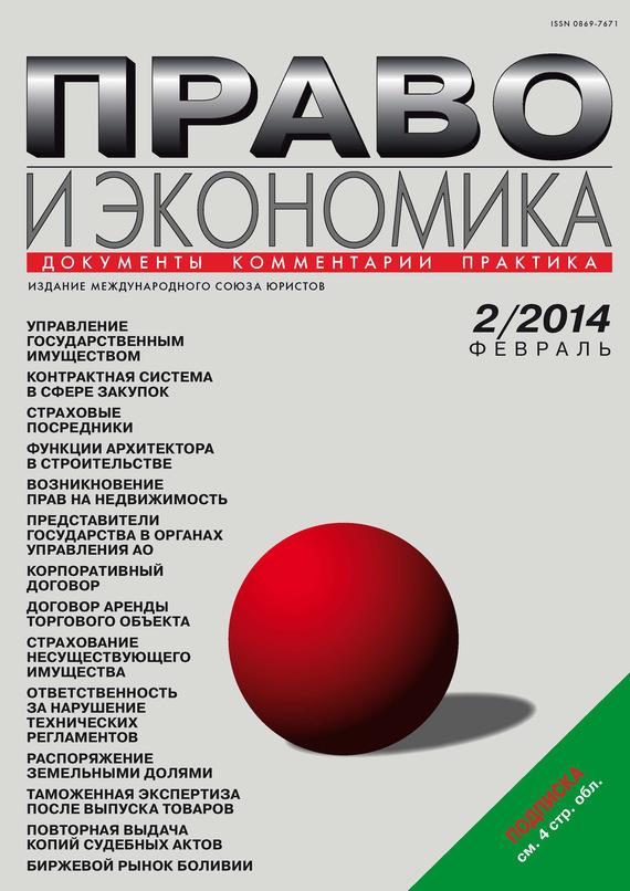 Отсутствует Право и экономика №02/2014 отсутствует право и экономика 08 2014