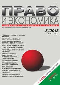 - Право и экономика №08/2013