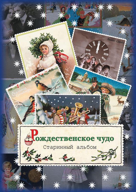 Отсутствует Рождественское чудо. Старинный альбом рипол классик рождественское чудо старинный альбом альбом открыток