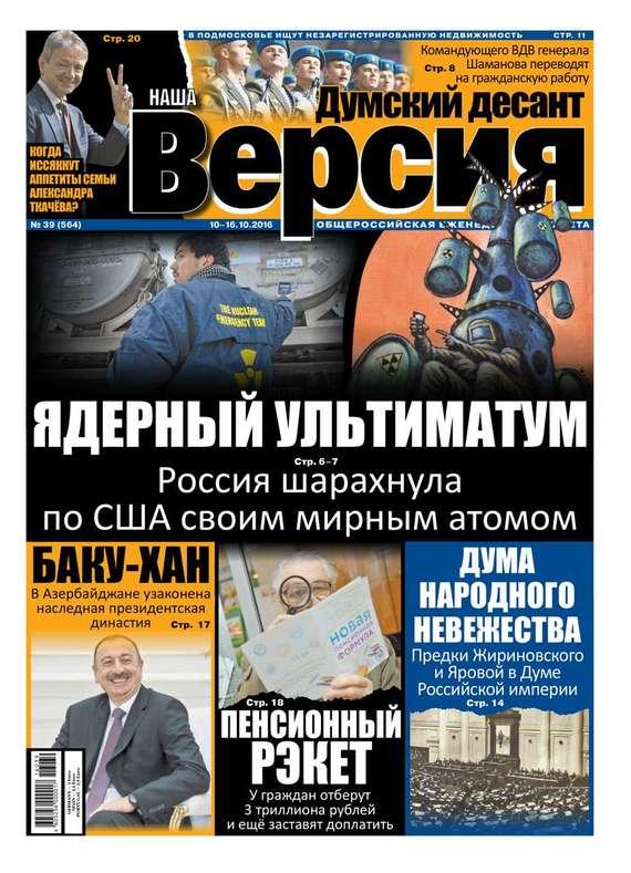 Редакция газеты Наша версия Наша версия 39-2016 agents of mayhem издание первого дня [pc цифровая версия] цифровая версия