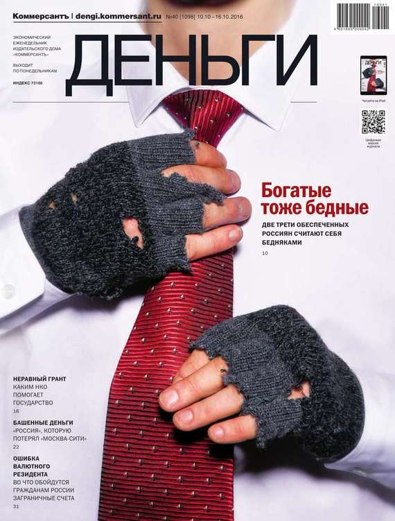 КоммерсантЪ Деньги 40-2016