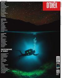 Огонёк, Редакция журнала  - Огонёк 40-2016