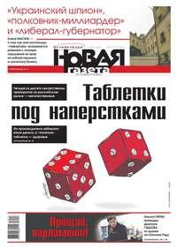 газета, Редакция газеты Новая  - Новая газета 113-2016