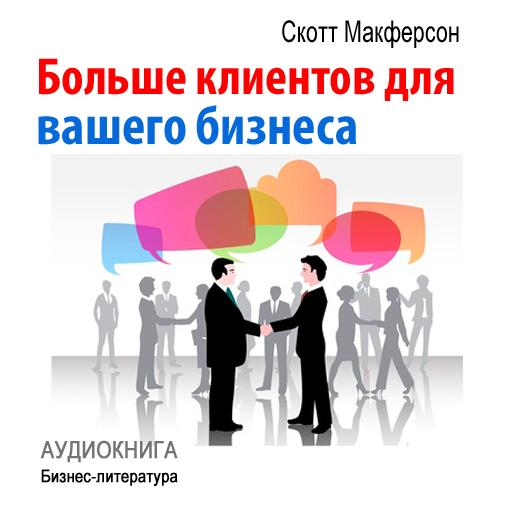Скотт Макферсон Больше клиентов для вашего бизнеса! youtube мощный поток клиентов для вашего бизнеса