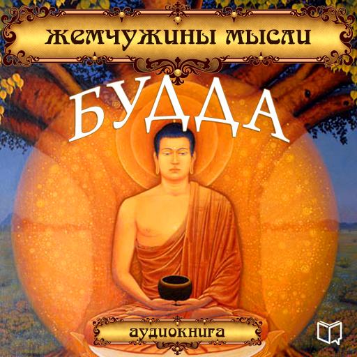 Коллектив авторов Будда. Жемчужины мысли майка классическая printio bazinga