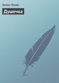 Чехов, Антон Павлович  - Душечка