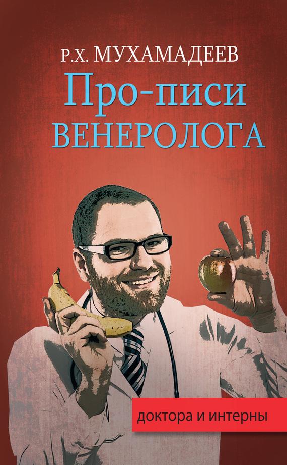 Рафаэль Мухамадеев