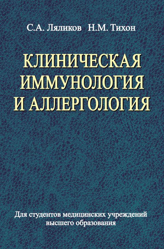 цена Сергей Ляликов Клиническая иммунология и аллергология