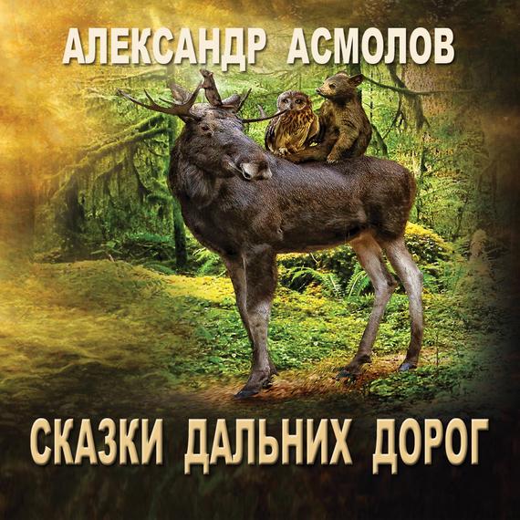 Александр Асмолов Сказки Дальних дорог александр асмолов шкатулка императора