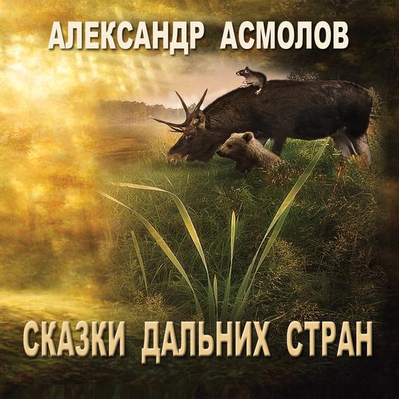 Александр Асмолов Сказки Дальних стран тори озолс зависимая