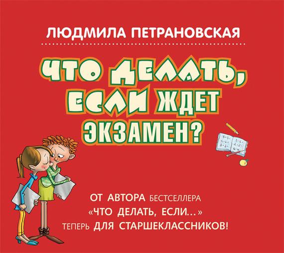 Людмила Петрановская Что делать, если ждет экзамен? аудиокниги издательство аст аудиокнига веллер былое и байки