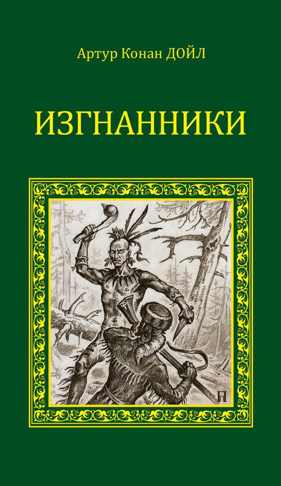 Артур Конан Дойл Изгнанники дойл артур конан малое собрание сочинений