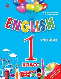 Верещагина, И. Н.  - English. 1 класс. Учебник (+MP3)