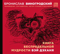 Виногродский, Бронислав  - Книга беспредельной мудрости Вэй Дэханя
