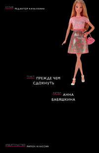 Бабяшкина, Анна  - Прежде чем сдохнуть