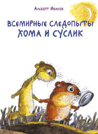 Иванов, Альберт  - Всемирные следопыты Хома и Суслик (сборник)